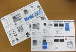 自動撮影カメラクイックマニュアル(GISupplyオリジナル)