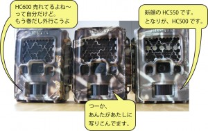 HC600、HC500そしてHC550にしゃべらせる