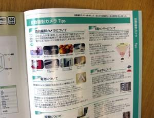 自動撮影カメラTipsのページ