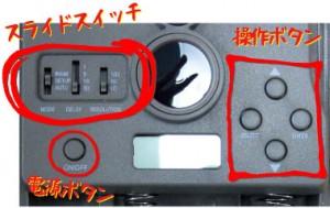 Moultlie A-5 のスイッチ、電源ボタン、操作ボタン