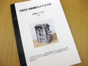 新商品 D-555i 日本語マニュアル